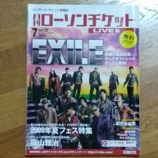 月刊ローソンチケット LIVE 版 vol. 23(印刷物)