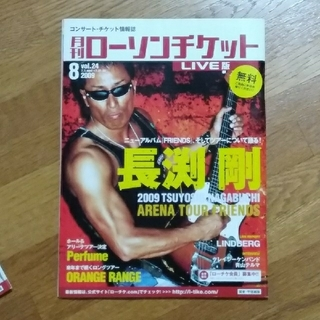 月刊ローソンチケット LIVE 版 vol. 24(印刷物)