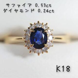 K18 サファイア ダイヤモンド リング