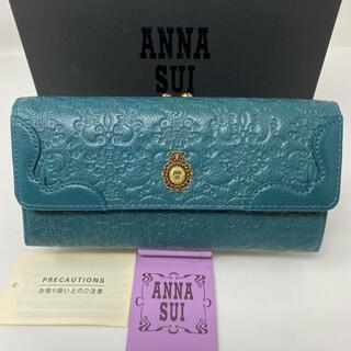 ANNA SUI - 未使用☺︎ANNA SUI アナスイ 長財布 がま口 ヴィンテージローズ 緑