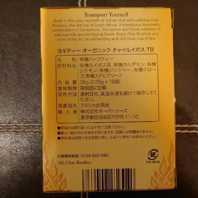 KALDI(カルディ)のヨギティー チャイルイボス 食品/飲料/酒の飲料(茶)の商品写真