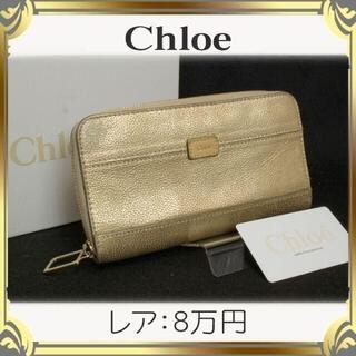 クロエ(Chloe)の【真贋査定済・送料無料】クロエの長財布・良品・正規品・ゴールド系・希少(財布)