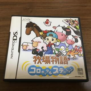 任天堂 - 牧場物語 コロボックルステーション DS ニンテンドーDS用ソフト 任天堂
