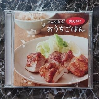 タニタ食堂  おうちごはん  おんがく/新作レシピ付きCD(ヒーリング/ニューエイジ)