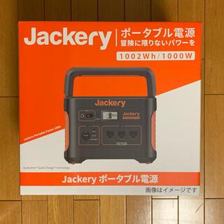 新品未使用 Jackery ポータブル電源 バッテリー 1000(防災関連グッズ)