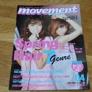 movement  vol. 86(印刷物)