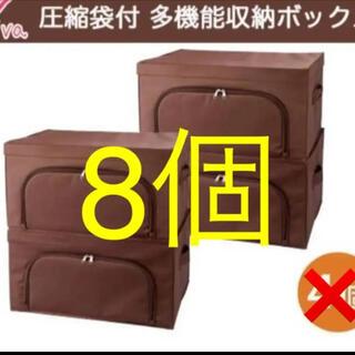ビバライズ 圧縮袋付 多機能収納 8個  ショップチャンネル
