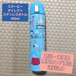 スヌーピー(SNOOPY)の【新品・廃盤】スヌーピー ダイレクトステンレスボトル 600ml 27442C(水筒)