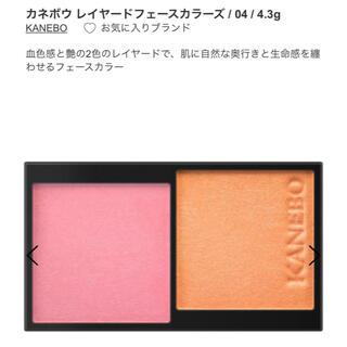 Kanebo - ★新品未使用★KANEBOレイヤードフェースカラーズ04 5,500円相当品
