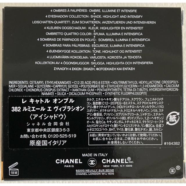 CHANEL(シャネル)の【数量限定品】シャネル CHANEL アイシャドウ レキャトルオンブル382 コスメ/美容のベースメイク/化粧品(アイシャドウ)の商品写真