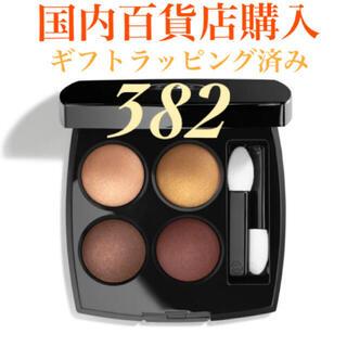 CHANEL - 【数量限定品】シャネル CHANEL アイシャドウ レキャトルオンブル382