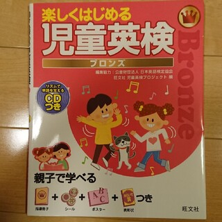 オウブンシャ(旺文社)の楽しくはじめる児童英検 ブロンズ CD付き(資格/検定)