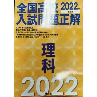 オウブンシャ(旺文社)の新品 全国高校入試問題正解 理科2022(語学/参考書)