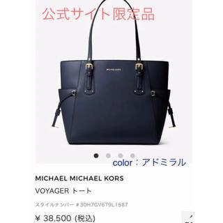 Michael Kors - MICHAEL KORS トートバッグ&ノベルティ手帳おまけ付き!