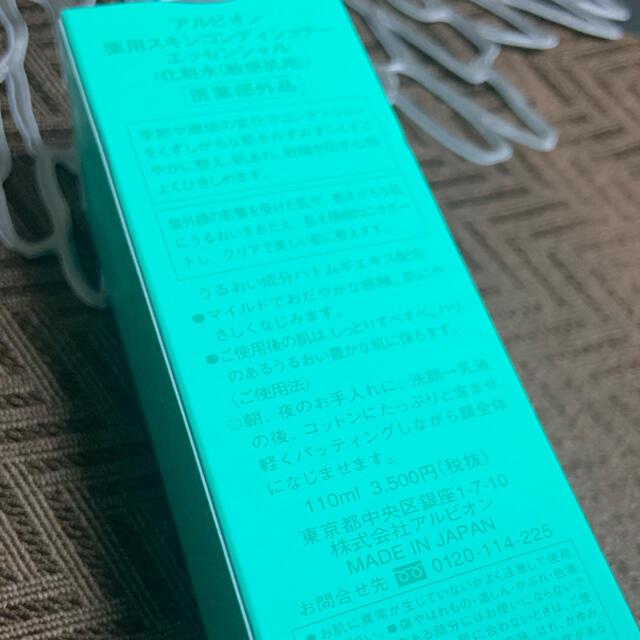 ALBION(アルビオン)のN-aaa-o様専用 コスメ/美容のスキンケア/基礎化粧品(化粧水/ローション)の商品写真
