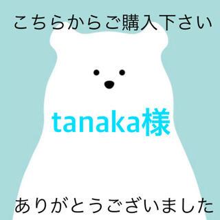 tanaka様専用(iPhoneケース)