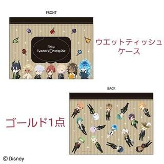 ディズニー(Disney)の新品☆ツイステ フタ付きジッパーバッグ ウエットティッシュケース/ゴールド 1点(日用品/生活雑貨)