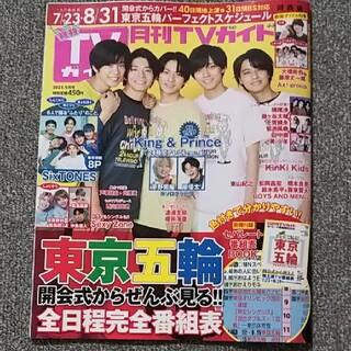 ちーたぬ様専用 月刊 TVガイド 2021年 09月号  King&Prince(音楽/芸能)