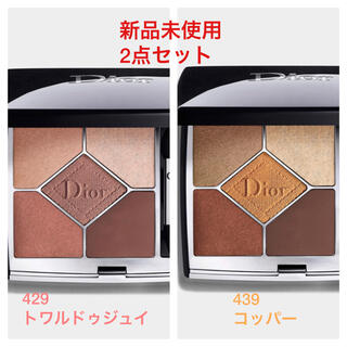 ディオール(Dior)の新品 DIOR サンククルールクチュール 429  439  2点セット(アイシャドウ)