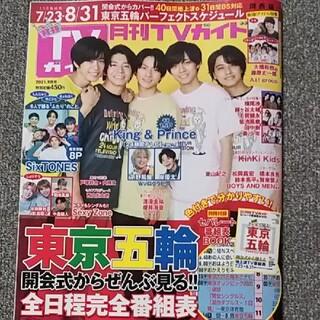 月刊 TVガイド関西版 2021年 09月号  美 少年 切り抜き(アート/エンタメ/ホビー)