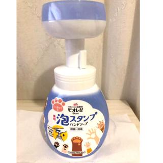 花王 - ビオレu  肉球スタンプ 泡ハンドソープ用容器 新品