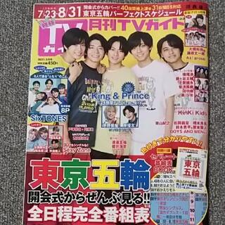 セクシー ゾーン(Sexy Zone)の月刊 TVガイド関西版 2021年 09月号 Sexy Zone 切り抜き(アート/エンタメ/ホビー)