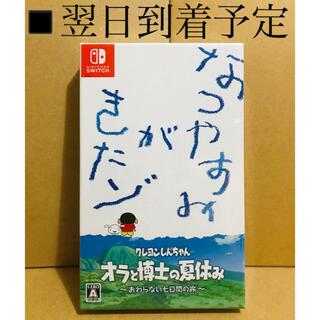 Nintendo Switch - ◾️クレヨンしんちゃん『オラと博士の夏休み』~おわらない七日間の旅~プレミアム