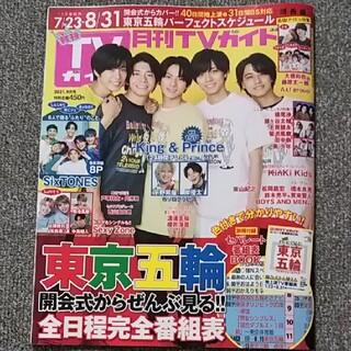 月刊 TVガイド関西版 2021年 09月号 なにわ男子 切り抜き(アート/エンタメ/ホビー)