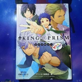 「KING OF PRISM by PrettyRhythm」アンソロジー(一般)