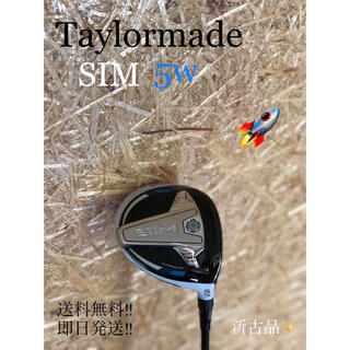 TaylorMade - 【送料無料】テーラーメイド SIM 5w 新古品【即日発送】