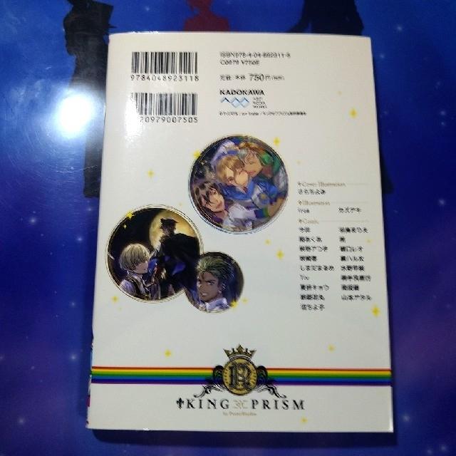 KING OF PRISM by PrettyRhythm電撃コミックアンソロジ エンタメ/ホビーの同人誌(一般)の商品写真