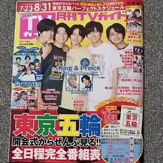 月刊 TVガイド関西版 2021年 09月号 Aぇ!group 切り抜き(アート/エンタメ/ホビー)