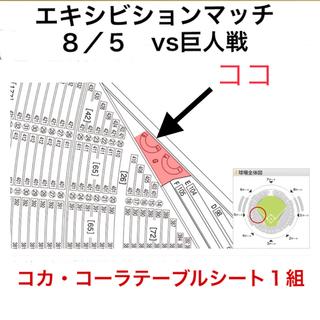 フクオカソフトバンクホークス(福岡ソフトバンクホークス)のエキシビションマッチ 8/5 コカ・コーラテーブルシート1組(4名)(その他)