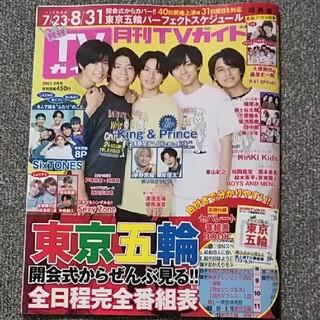 ジャニーズ(Johnny's)の月刊 TVガイド関西版 2021年 09月号 切り抜き(アート/エンタメ/ホビー)