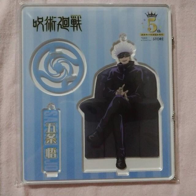 五条悟 5周年 アクスタ エンタメ/ホビーのおもちゃ/ぬいぐるみ(キャラクターグッズ)の商品写真