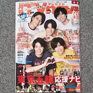 TV navi 関西版 2021年 09月号 King&Prince 切り抜き