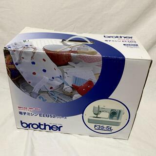 ブラザー(brother)の送料無料■ブラザー電子ミシンF35-SL■美品■動作確認済み(その他)