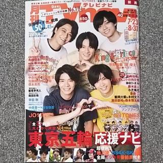 ジャニーズ(Johnny's)のTV navi 関西版 2021年 09月号 切り抜き(アート/エンタメ/ホビー)