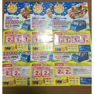 ヤマザキセイパン(山崎製パン)のヤマザキパン 応募券★(その他)
