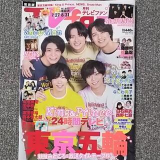 TVfan 関西版 2021年 09月号 美 少年 切り抜き(アート/エンタメ/ホビー)