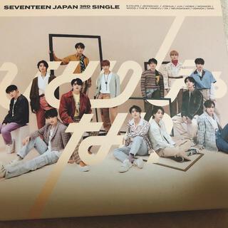セブンティーン(SEVENTEEN)のseventeen ひとりじゃない(K-POP/アジア)