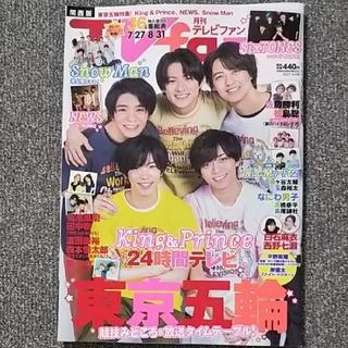 ジャニーズ(Johnny's)の月刊TVfan 関西版 2021年 09月号 切り抜き(アート/エンタメ/ホビー)