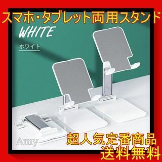 スタンド ホルダー switch  卓上 スマホ  タブレット 携帯 ホワイトm(その他)