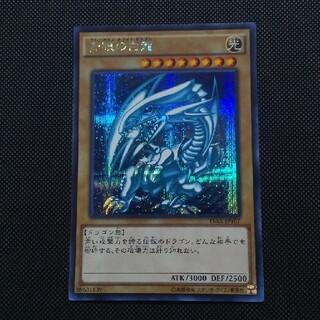 遊戯王 - 青眼の白龍 シークレットレア