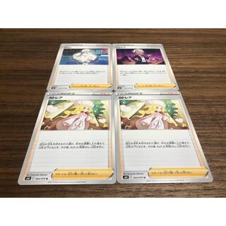 ポケモン - ポケモンカード カトレア メロン シャクヤ