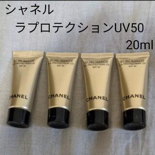 シャネル(CHANEL)の未使用 シャネル サブリマージュ ラ プロテクシオン UV50  20ml(化粧下地)