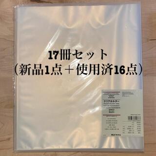 ムジルシリョウヒン(MUJI (無印良品))の無印良品 クリアホルダー A4ワイド・40ポケット 17冊セット(ファイル/バインダー)