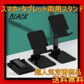 スタンド ホルダー 高度調整可能 スマホ 卓上 スタンド 折り畳み 携帯 黒l(その他)