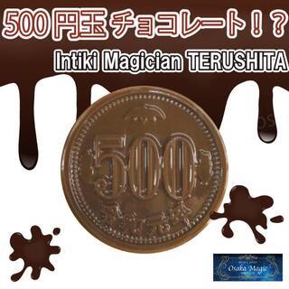 500円玉 チョコレート マジック 手品 面白(トランプ/UNO)