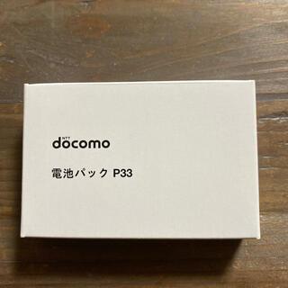 エヌティティドコモ(NTTdocomo)の新品 未使用 電池パックP33(バッテリー/充電器)
